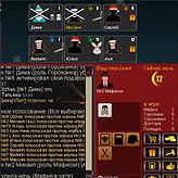 Скриншот игры Мафия